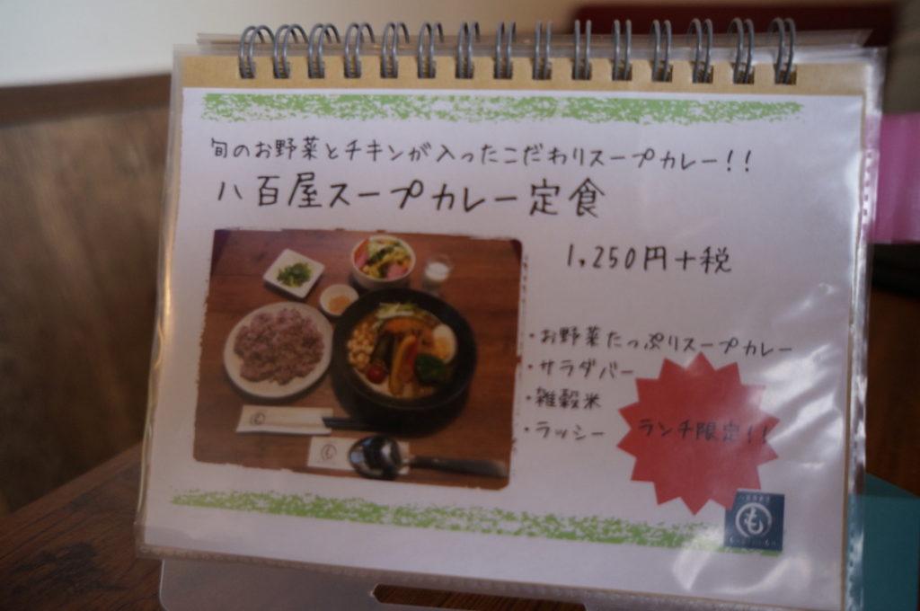 まるも 八百屋スープカレー定食