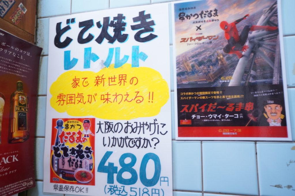 串カツだるま総本店 スペシャルメニュー