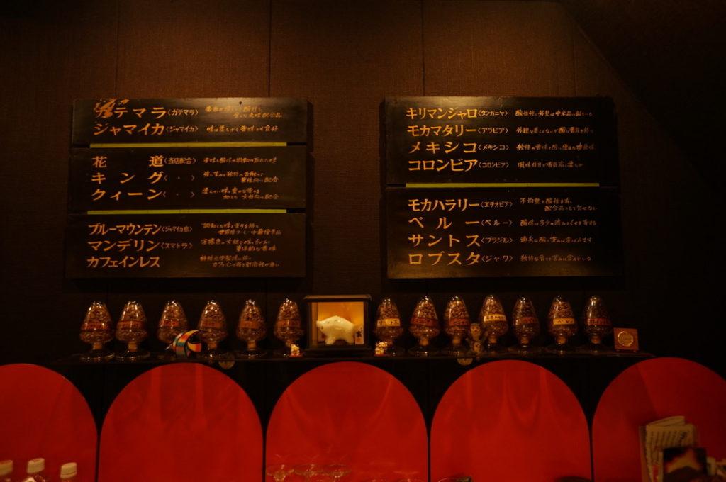 花道 コーヒーの特徴