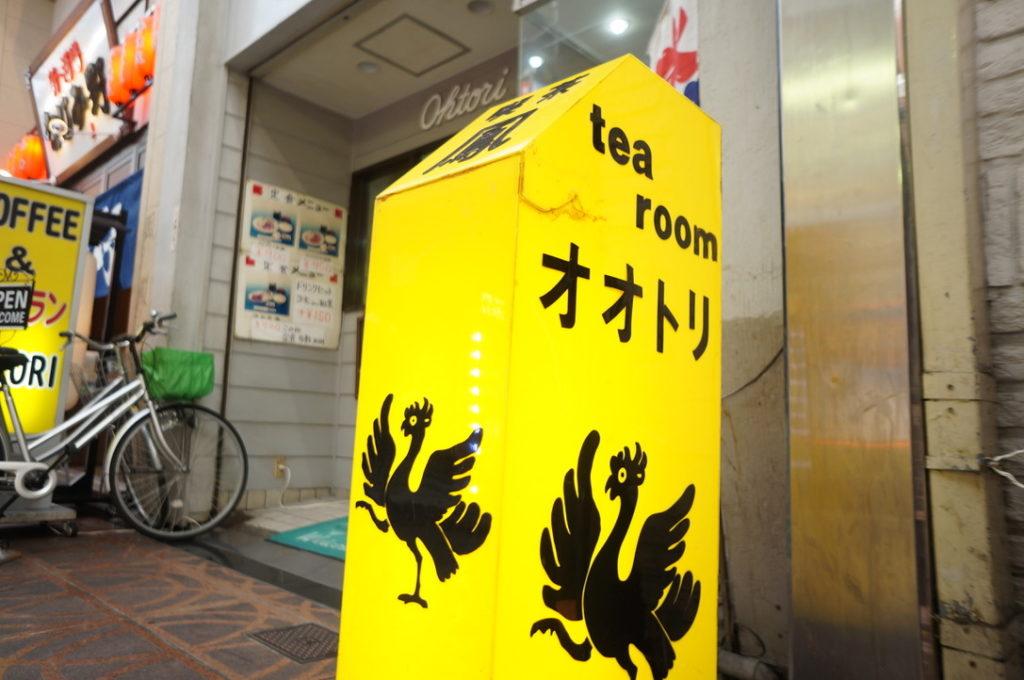 喫茶鳳 看板