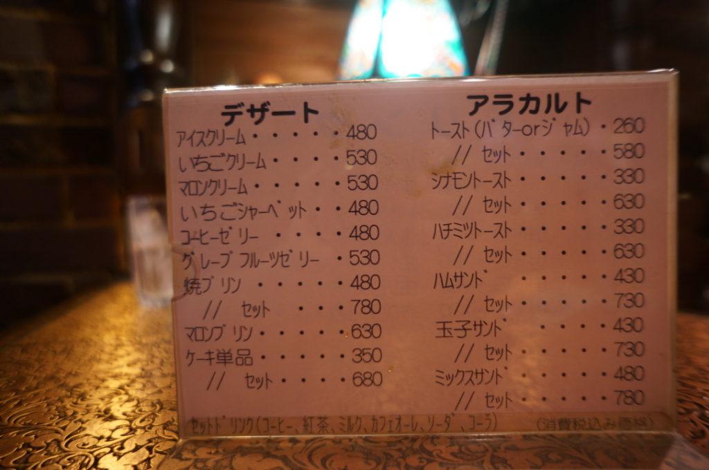 純喫茶ヒロ デザート・アラカルトメニュー