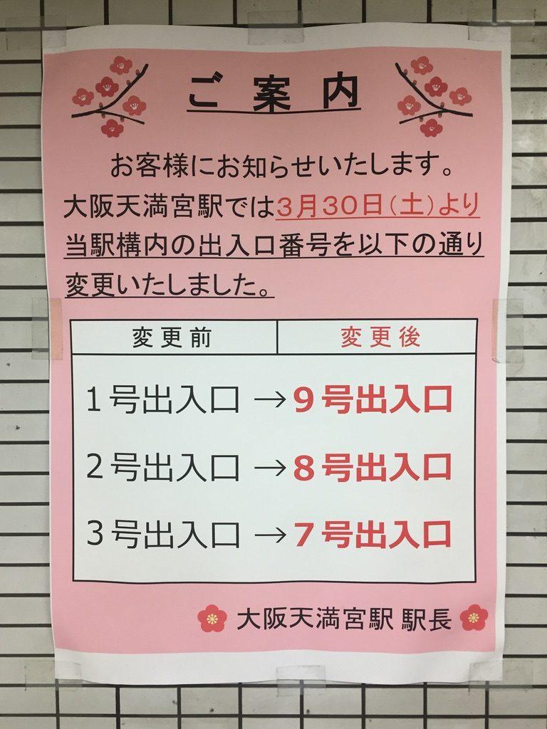 大阪天満宮 出口情報