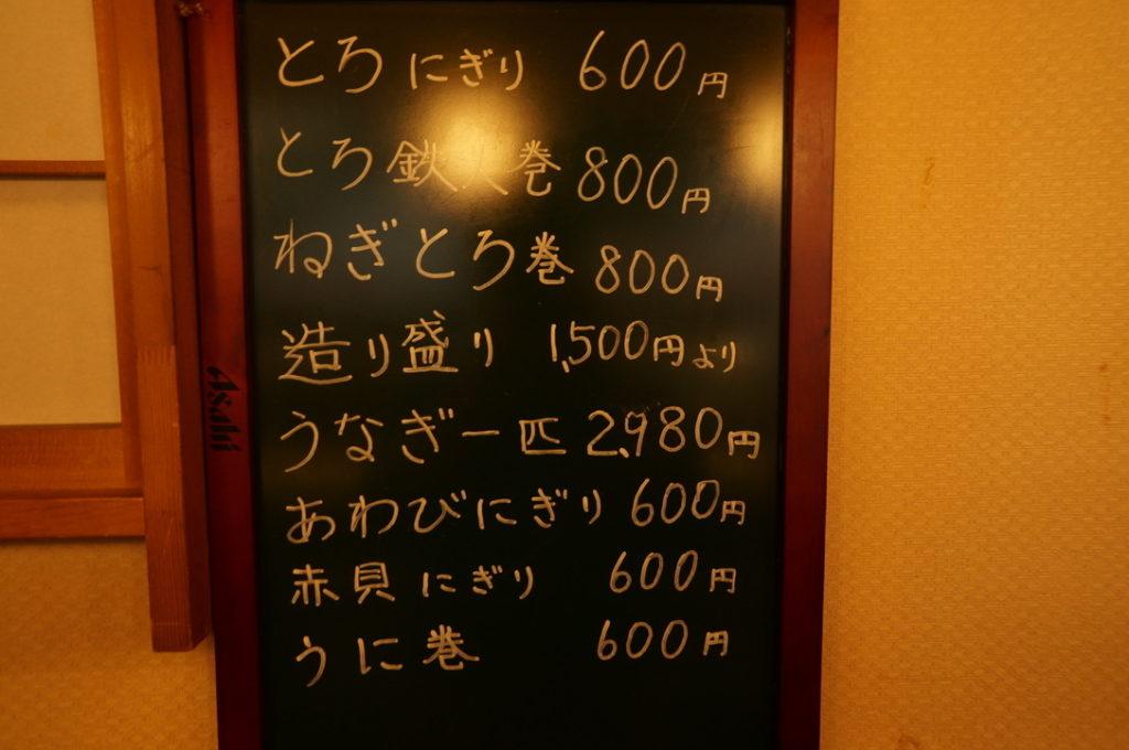 新歌丸 お寿司メニュー