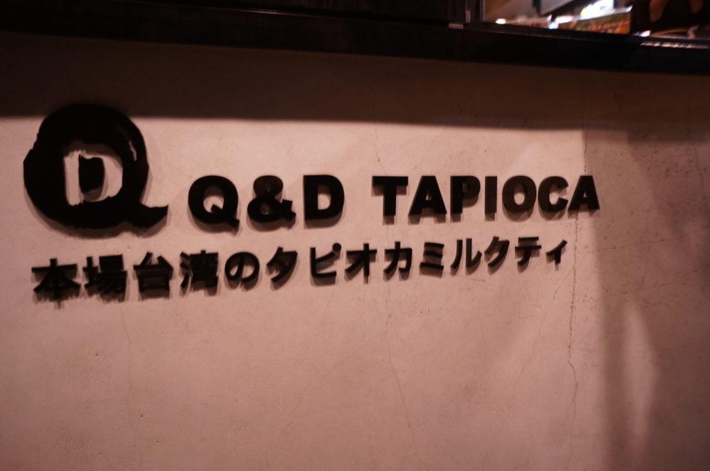 Q&Dタピオカ ロゴ