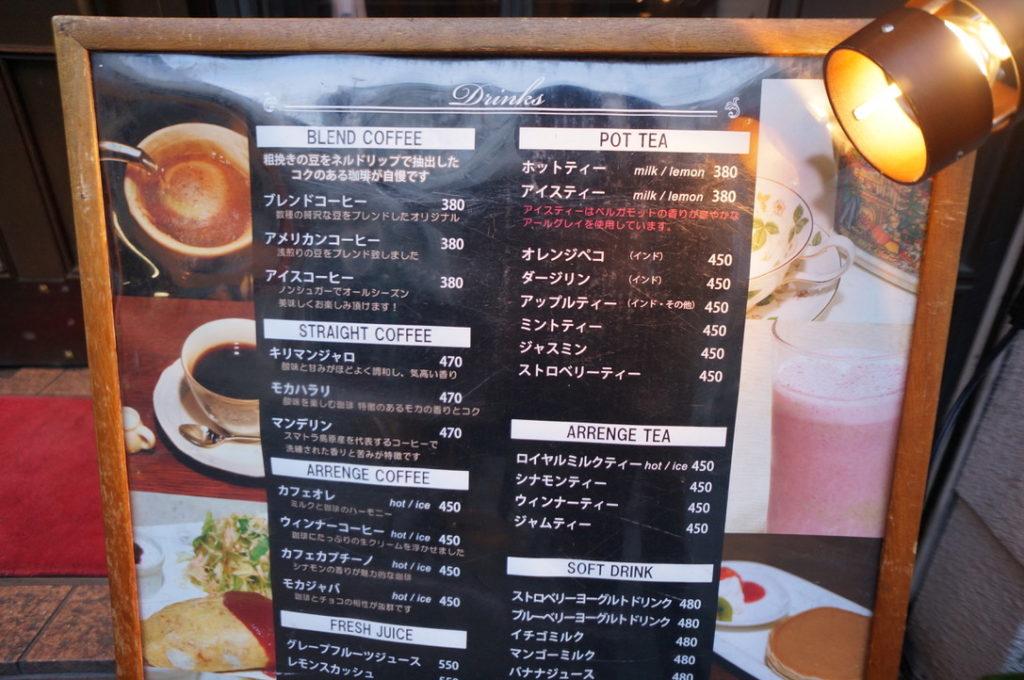 喫茶 恵 メニュー