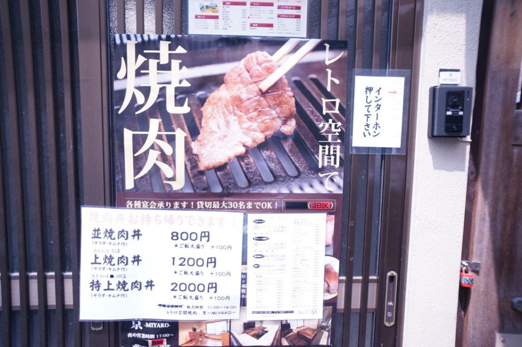 京 ランチメニュー