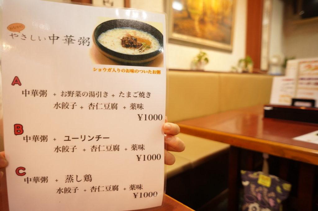 香琳園 中華粥セット