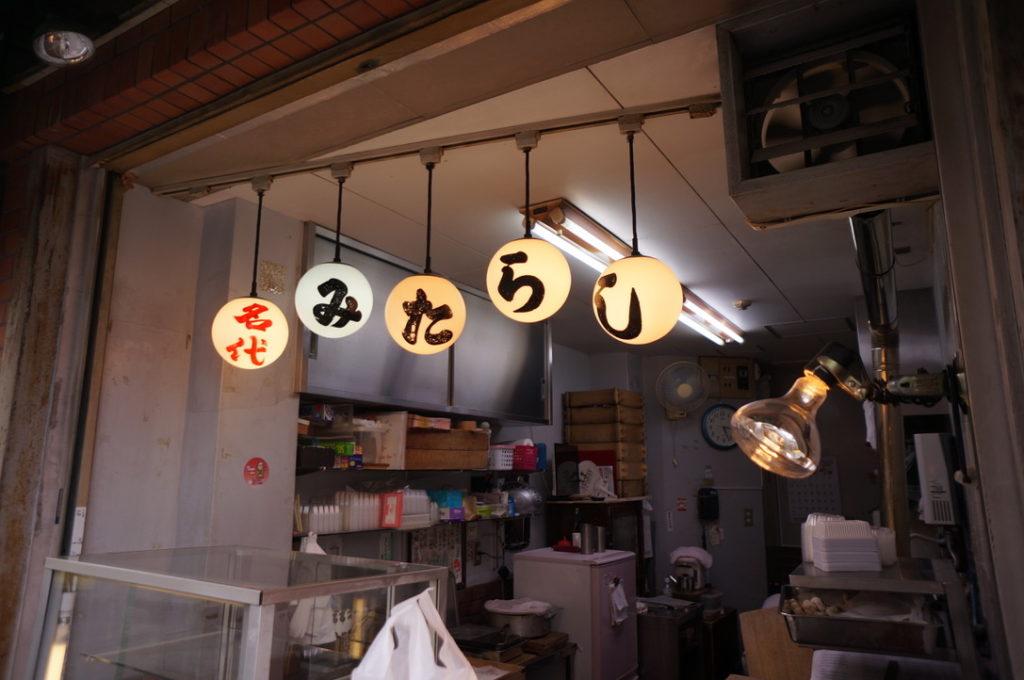 亀屋 照明
