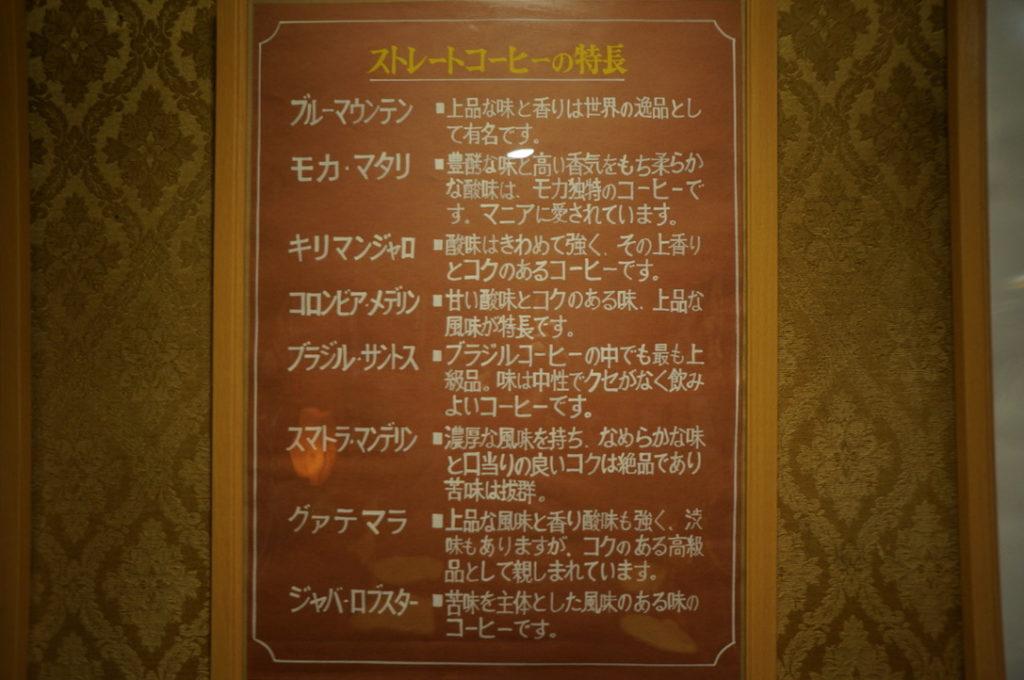 珈琲館吉田 コーヒーの特徴