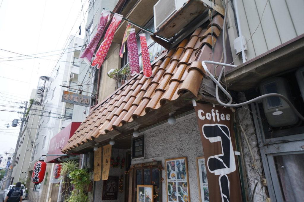 珈琲館吉田 鯉のぼり