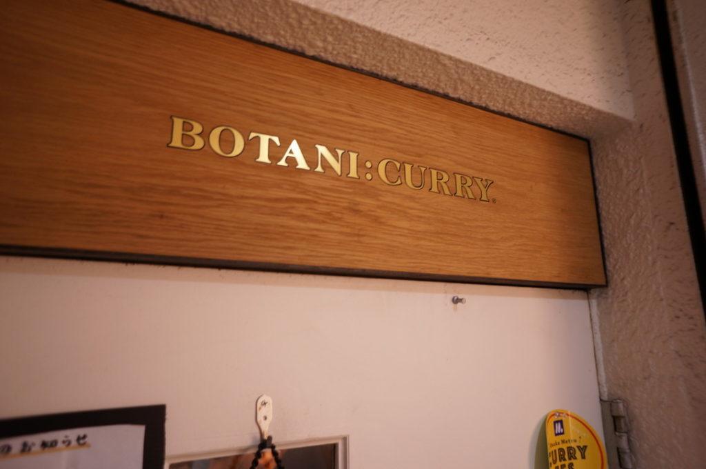 ボタニカリー 看板