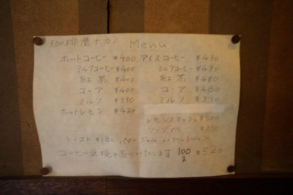 ナカノ メニュー・料金