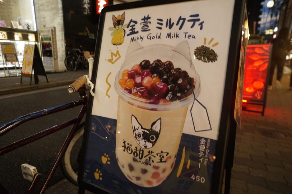 猫甜茶室 看板