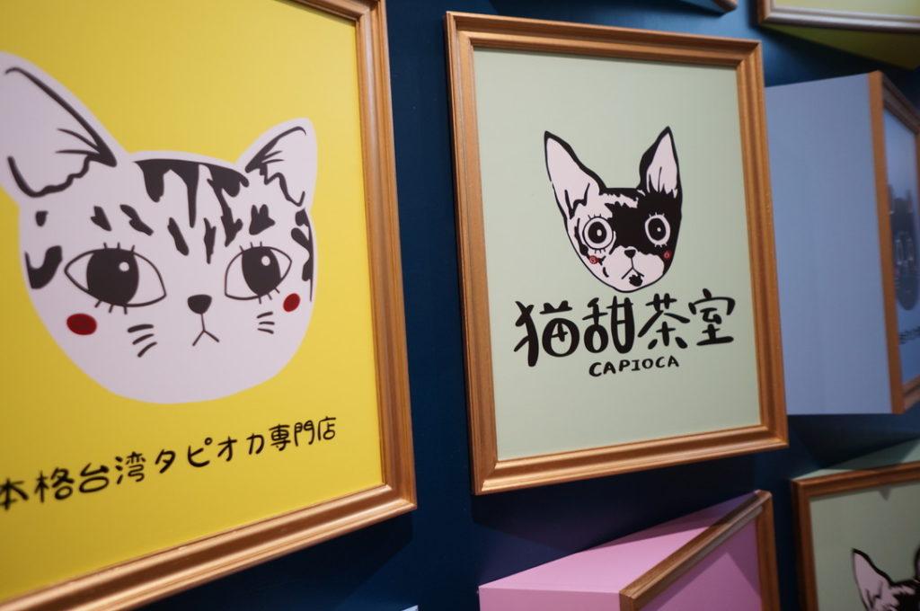 猫甜茶室 外観