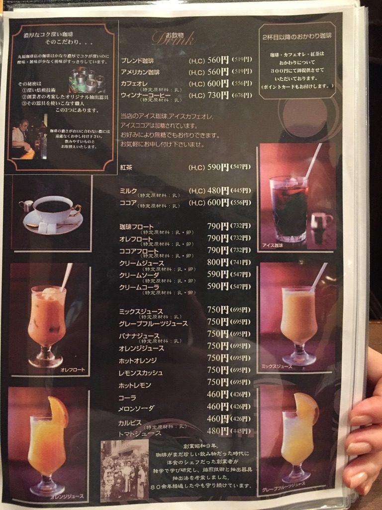 丸福珈琲店 メニュー・料金