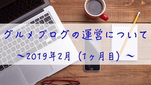 グルメブログの運営について『2019年2月』