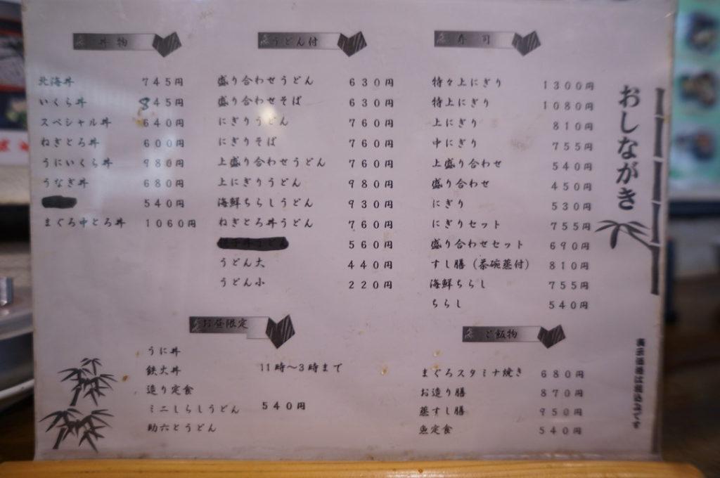北海寿司 メニュー・料金