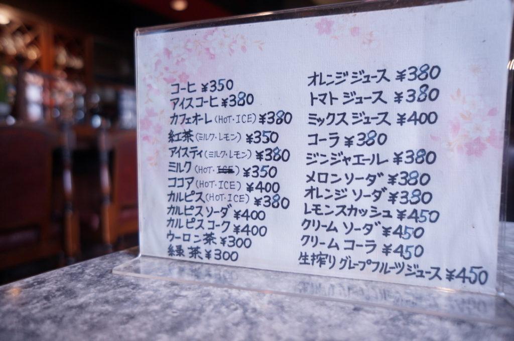 チャプリン メニュー・料金