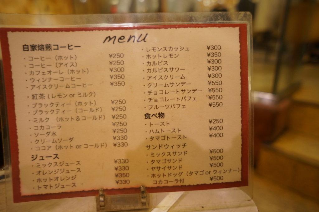 マヅラ メニュー・料金