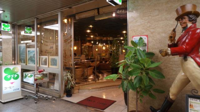 マヅラ喫茶店の外観