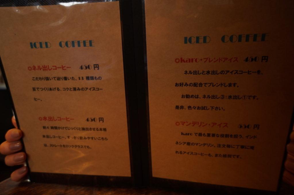 カロ メニュー・料金
