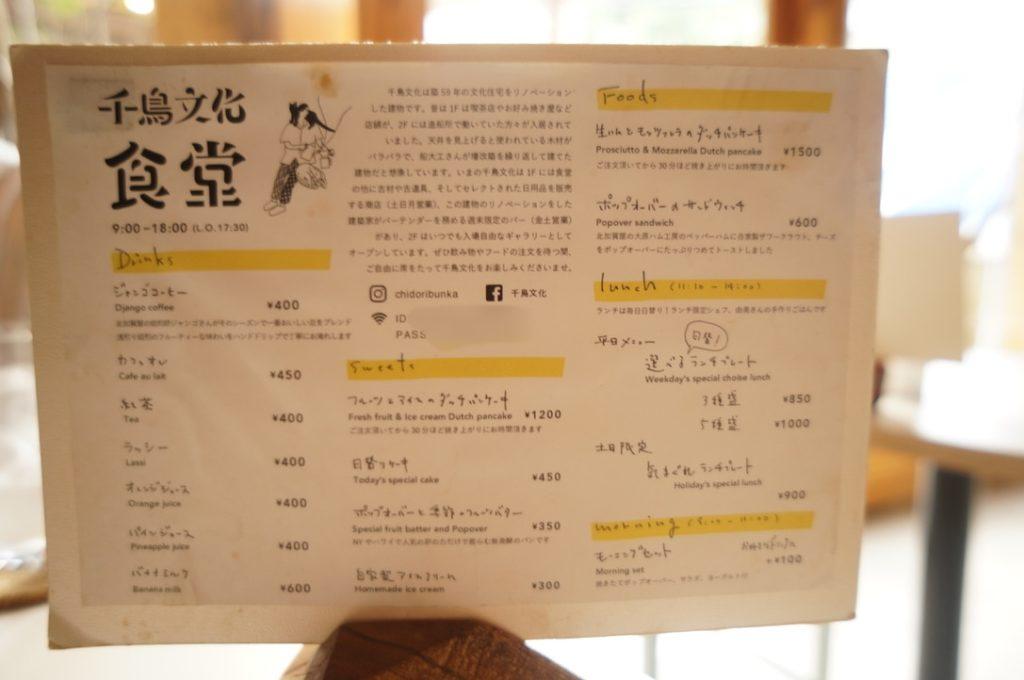 千鳥文化食堂(カフェ) メニュー・料金