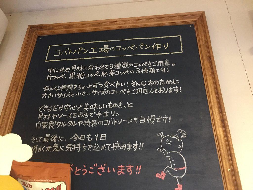 コバトパン 店内・メニュー