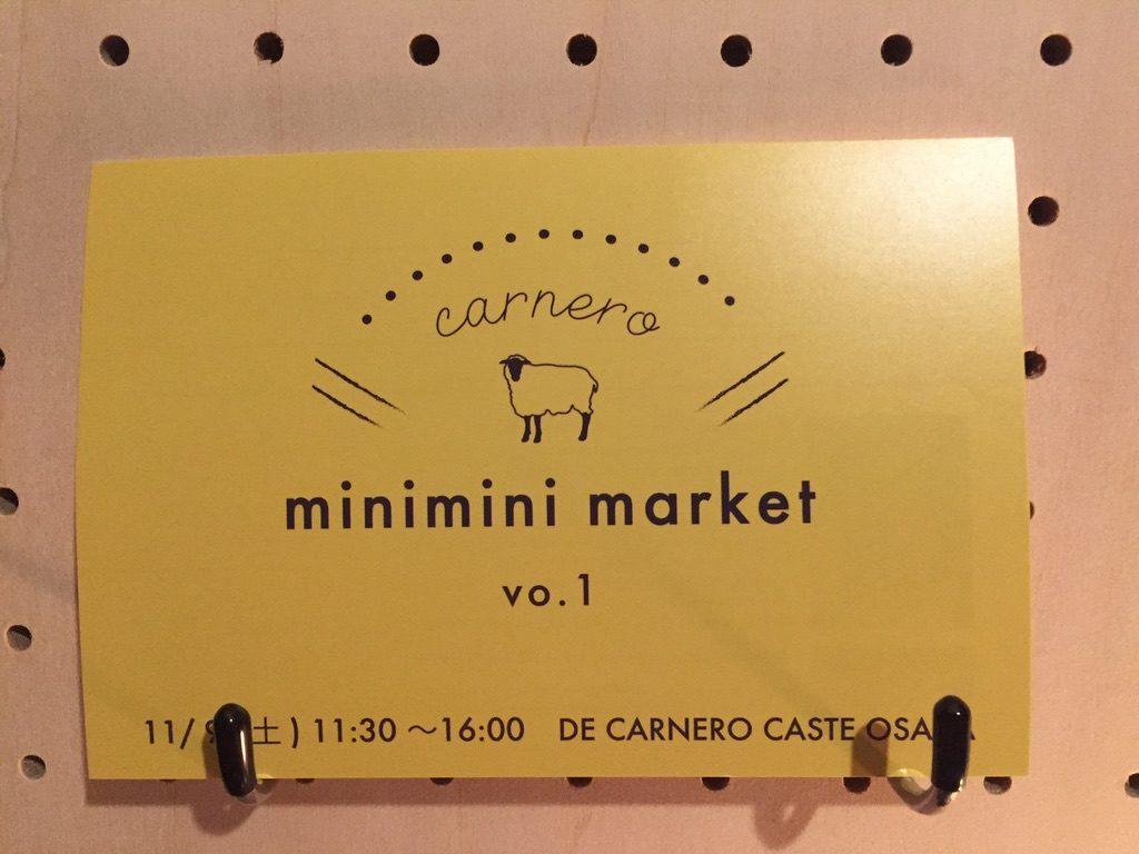 デ カルネロ カステ イベント情報