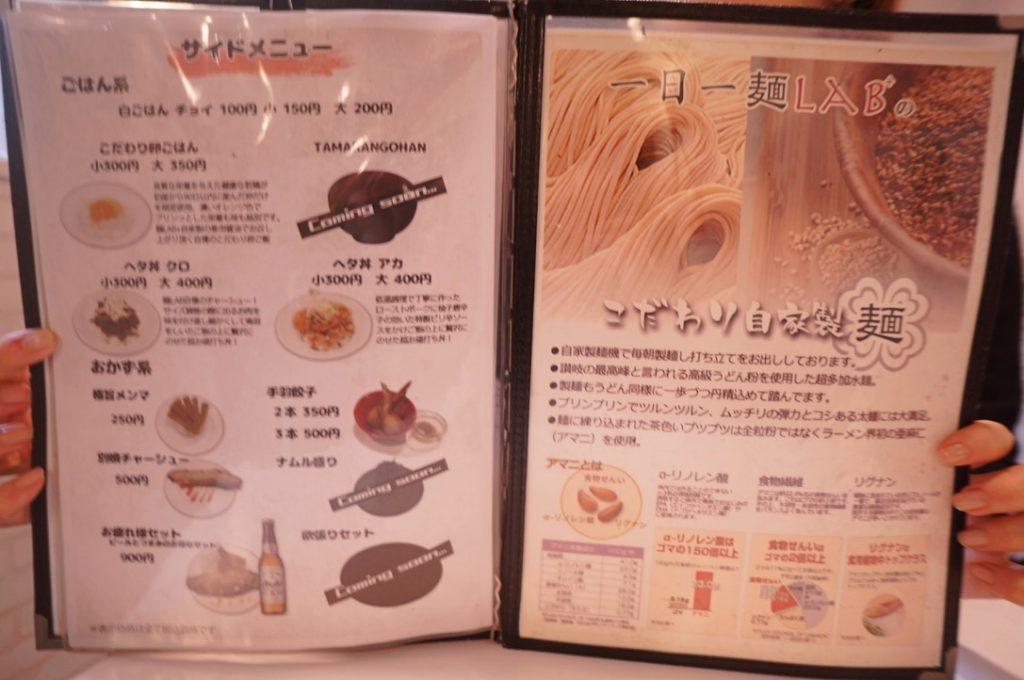 一日一麺 LAB+ メニュー・料金