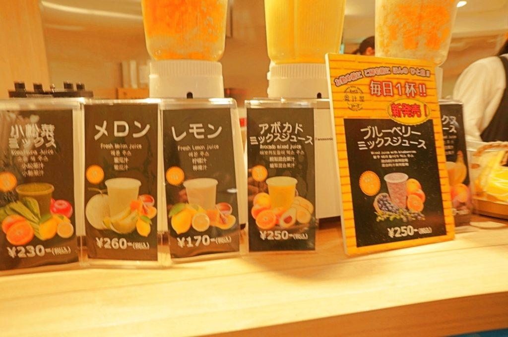 果汁屋 メニュー・料金