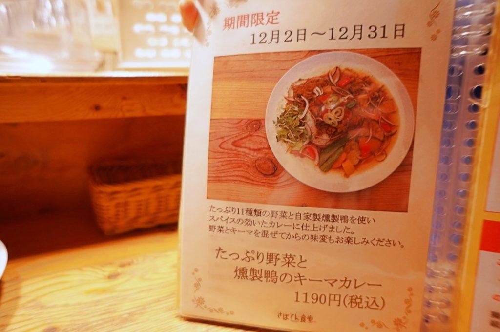 さぼてん食堂 12月限定メニュー・料金