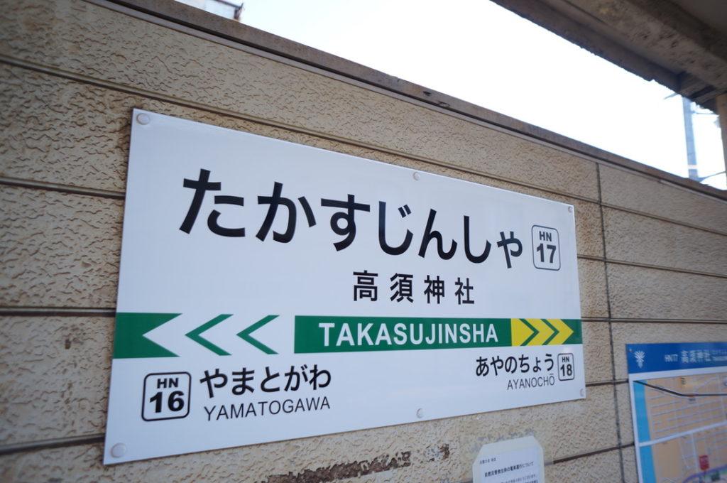 高須神社駅(たかすじんしゃえき)