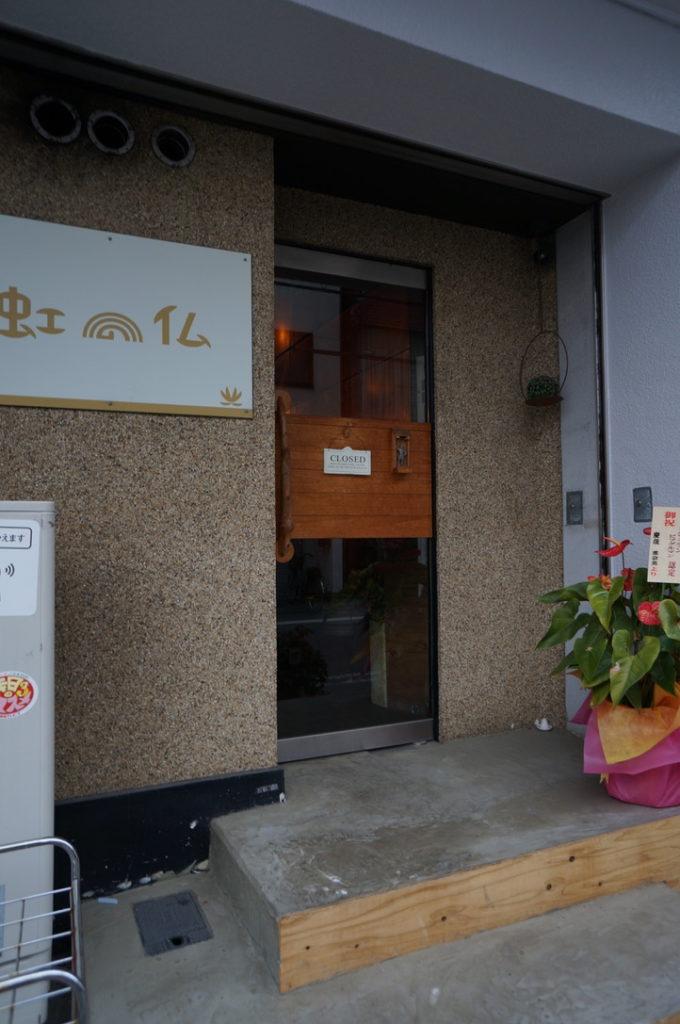 虹の仏 外観(参道側)