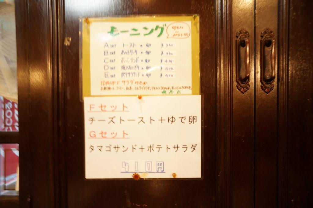 喫茶店 モーニングメニュー・料金