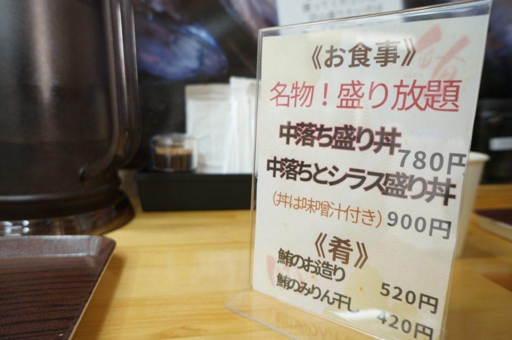 中筋水産 店内メニュー・料金