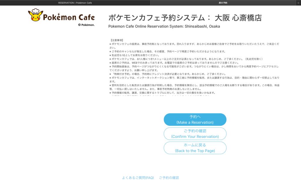 ポケモンカフェの予約画面
