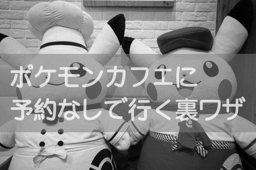 ポケモンカフェの予約方法(裏ワザ)