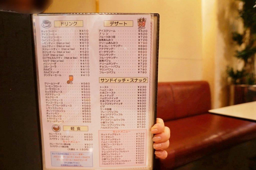 純喫茶スワンのメニュー・料金