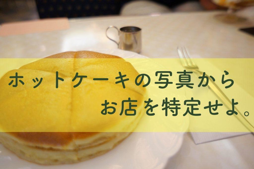 ホットケーキ検定