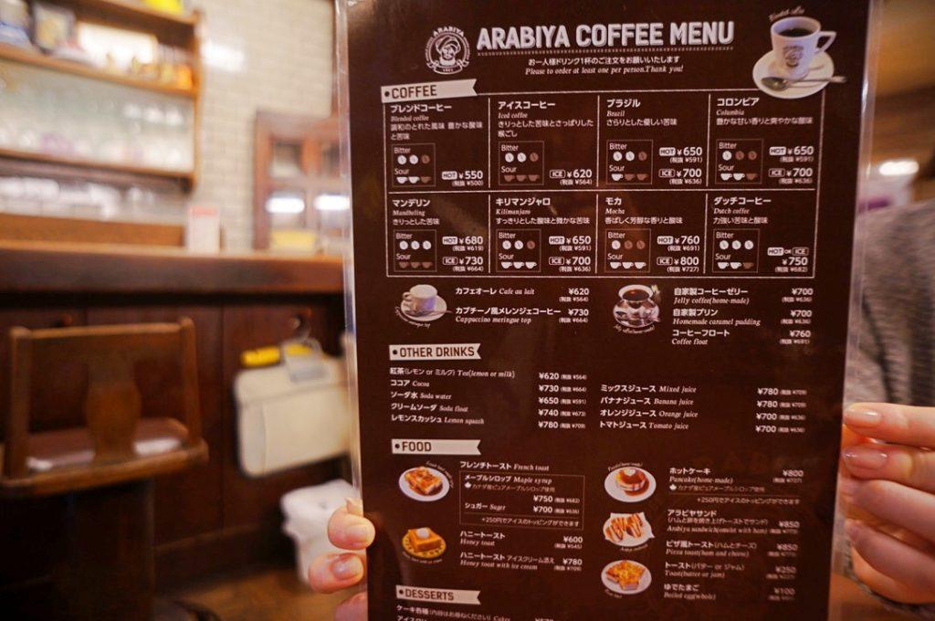 アラビヤコーヒーのメニュー・料金