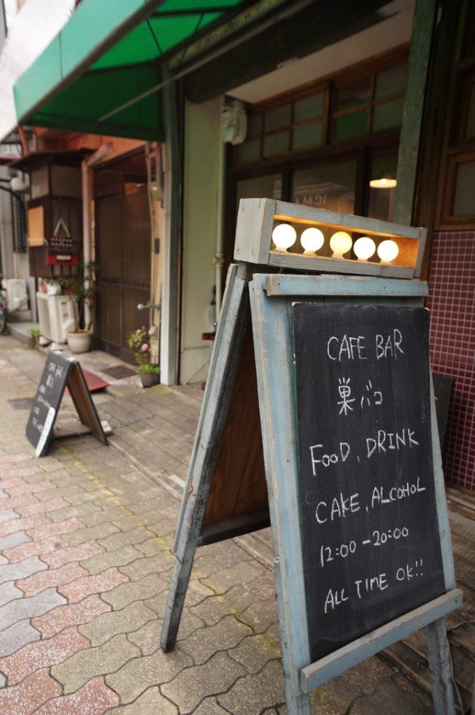 巣バコ(福島店) 看板