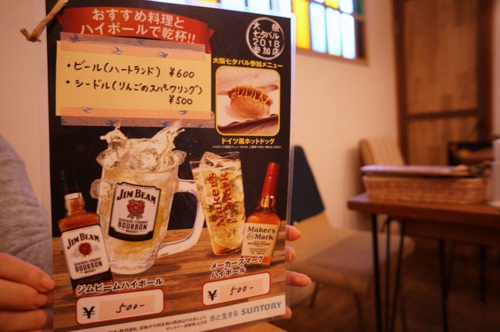 カフェテントウムシ アルコールメニュー・料金