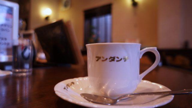 アンダンテ ホットコーヒー
