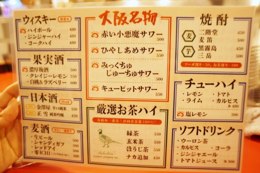 大阪餃子しな野 メニュー・料金