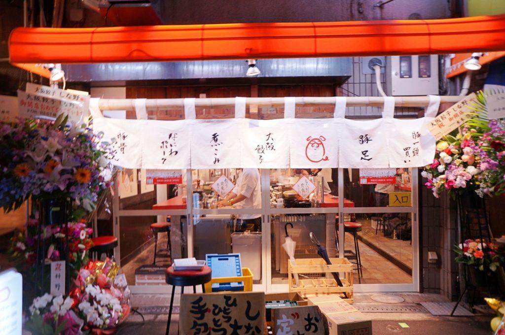 大阪餃子しな野 外観