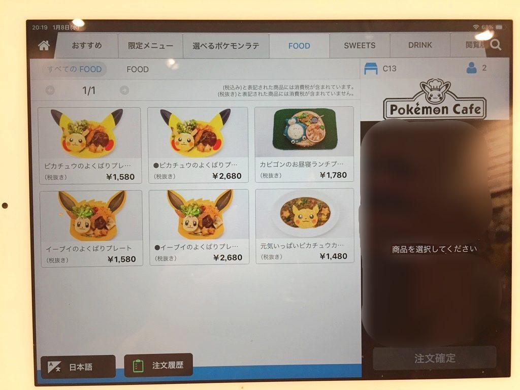 ポケモンカフェ フードメニュー・料金