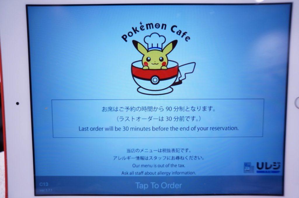 ポケモンカフェ 注文用のタブレット端末