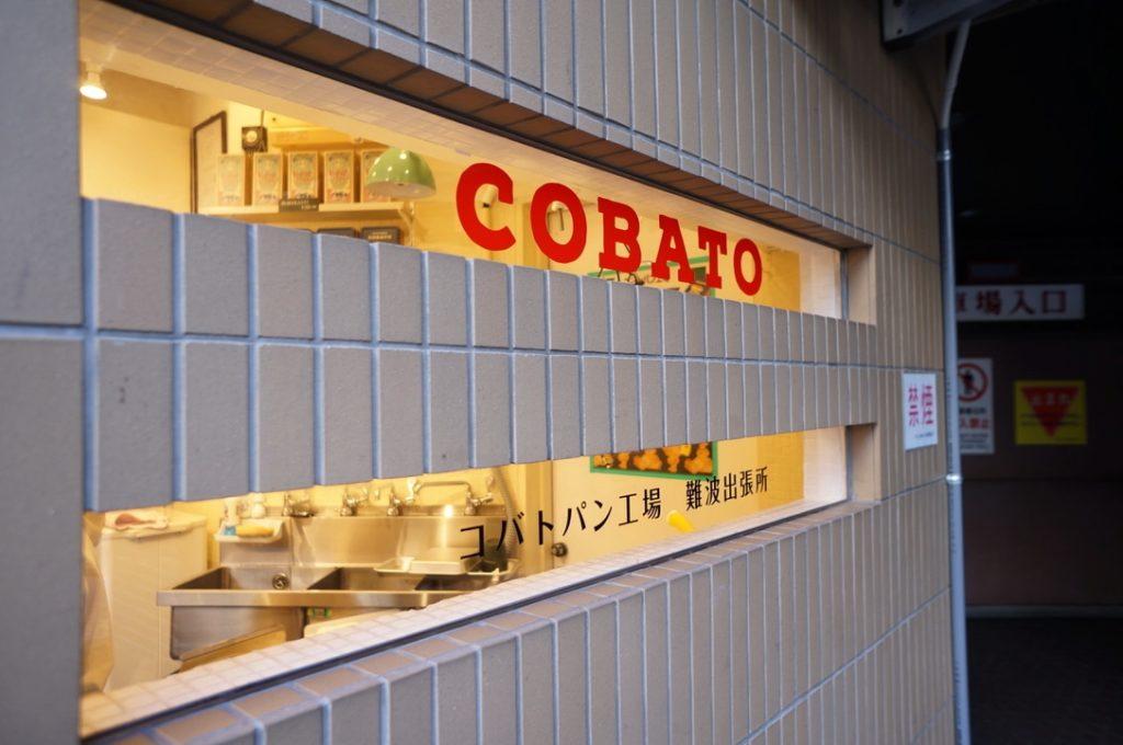 コバトパン工場(難波出張所) ロゴ