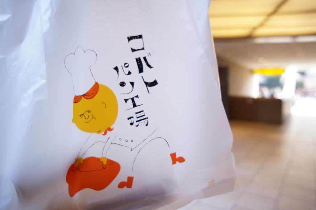 コバトパン工場 袋
