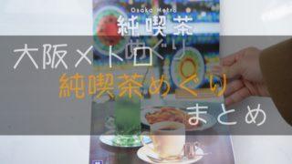 大阪メトロ純喫茶めぐりのリーフレット